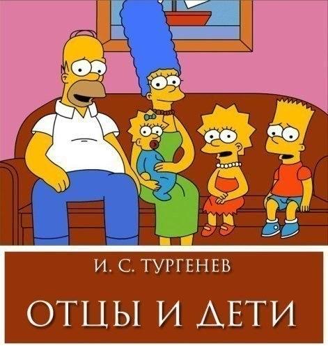 Отцы и Симпсоны