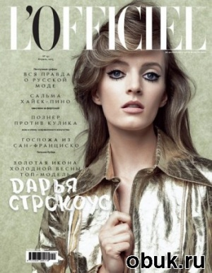 Журнал L'Officiel №141 (апрель 2015)