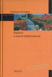 Книга Налоги и налогообложение, Аронов А.В., Кашин В.А., 2009