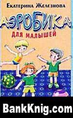 Аудиокнига Аэробика для малышей (для детей 2-4 лет)