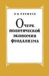 Журнал Очерк политической экономии феодализма