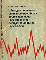 Книга Выделение оптических сигналов на фоне случайных помех