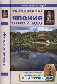 Книга Япония эпохи Эдо