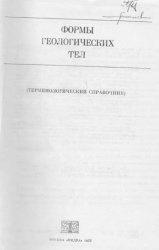 Книга Формы геологических тел (терминологический справочник)