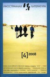Иностранная литература №4 2008