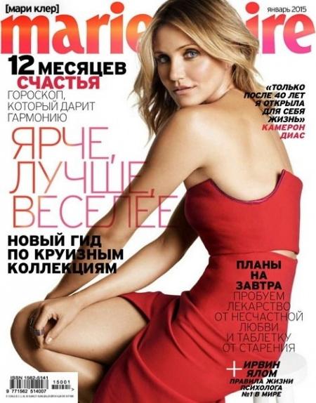 Книга Журнал: Marie Claire №1 (январь 2015)