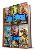 Книга Сборник произведений Олега Бубелы (10 книг) fb2, rtf, pdf 34Мб