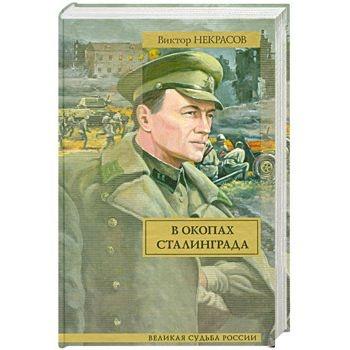 Книга Виктор Некрасов В окопах Сталинграда