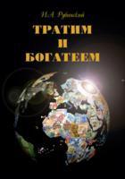 Книга Тратим и богатеем