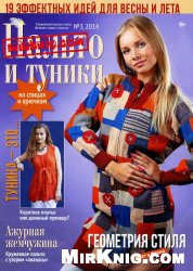 Журнал Вязание: Модно и просто. Спецвыпуск №3 2014. Пальто и туники на спицах и крючком