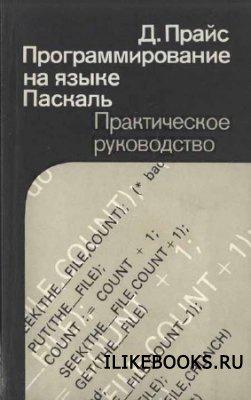 Прайс Д. - Программирование на языке Паскаль