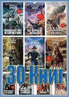 """Книга Серия """"Новый фантастический боевик"""" (30 книг) fb2 44Мб"""