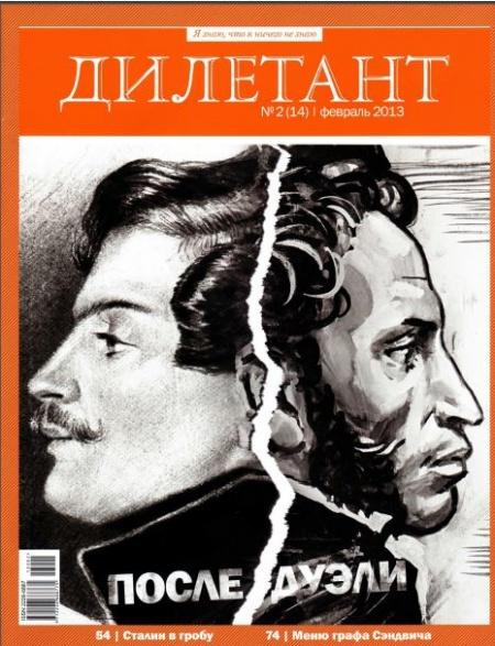 Книга Журнал: Дилетант №3 (14) (февраль 2013)
