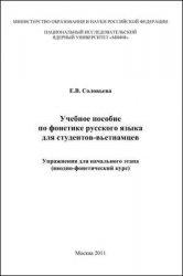 Книга Учебное пособие по фонетике русского языка для студентов-вьетнамцев
