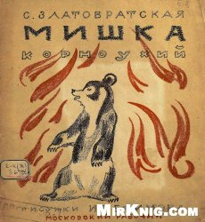 Книга Мишка корноухий