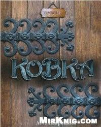 Книга Ковка
