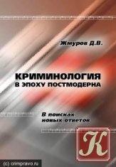 Книга Книга Криминология в эпоху постмодерна. В поисках новых ответов