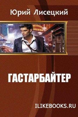 Книга Лисецкий Юрий - Гастарбайтер