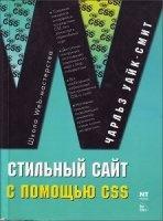 Книга Чарльз Уайк-Смит - Стильный сайт с помощью CSS