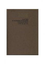 Книга Рабство в эллинистических государствах в III-I вв. до н. э