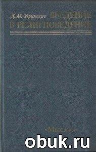 Книга Введение в религиоведение