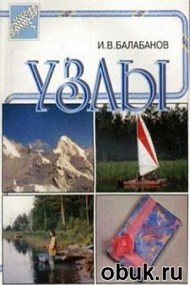 Книга Узлы