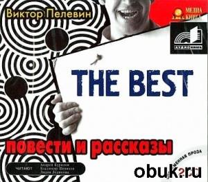 Аудиокнига Виктор Пелевин - The Best (аудиокнига)