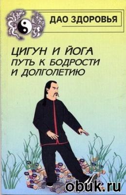 Книга Вильчинский А. - Цигун и йога. Путь к бодрости и долголетию