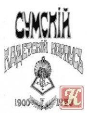 Книга Сумской кадетский корпус. (1900-1950 гг.)