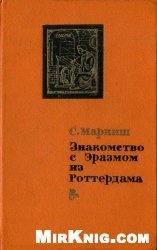 Книга Знакомство с Эразмом Роттердамским