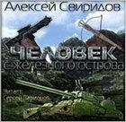 Книга Человек с железного острова (аудиокнига mp3)
