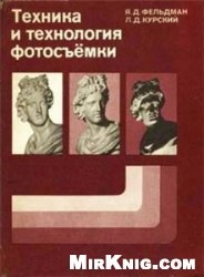 Книга Техника и технология фотосъемки