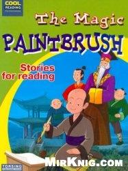 Книга The Magic Paintbrush/Чарівний пензлик (Pre- Intermediate Level)