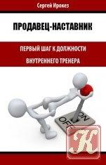 Книга Книга Продавец-наставник. Первый шаг к должности внутреннего тренера