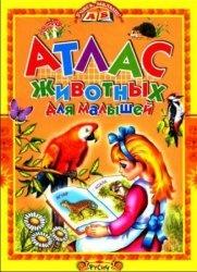 Книга Атлас животных для малышей