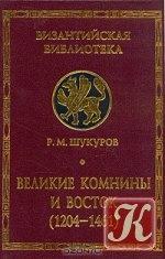 Книга Великие Комнины и Восток (1204 - 1461)