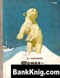 Книга Фомка - белый медвежонок. Рассказы djvu  5,7Мб