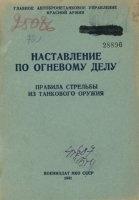 Журнал Наставление по огневому делу. Правила стрельбы из танкового оружия pdf 3,3Мб