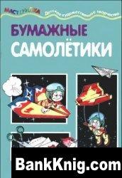 Книга Бумажные самолетики djvu 2,62Мб