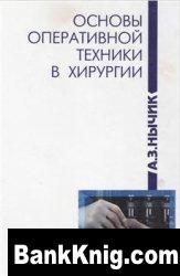 Книга Основы оперативной техники в хирургии djvu 6,1Мб