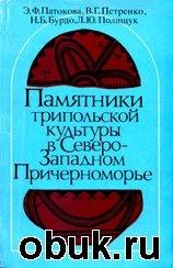 Книга Памятники трипольской культуры в Северо-Западном Причерноморье