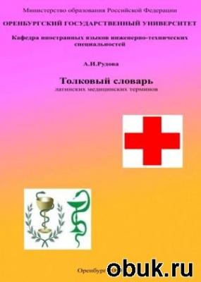 Книга Толковый словарь латинских медицинских терминов