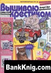 """Журнал Журнал """"Вышиваю крестиком"""" 7 (17) 2006 djvu 28Мб"""