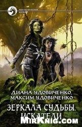 Книга Зеркала судьбы. Искатели