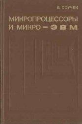 Книга Микропроцессоры и микро-ЭВМ