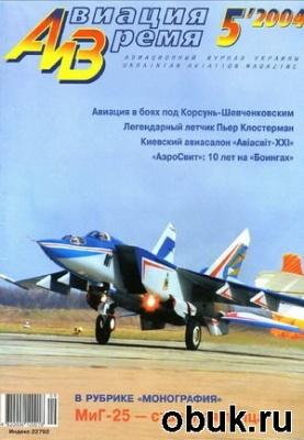 Журнал Авиация и время №5 2004