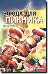 Книга Блюда для пикника. Новые идеи