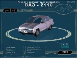 Подробная энциклопедия по ремонту и обслуживанию автомобиля ВАЗ - 2110 Самара