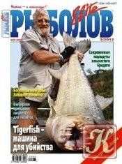 Книга Рыболов Elite № 3 2012