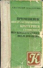 Книга Применение непараметрических критериев статистики в медико-биологических исследованиях